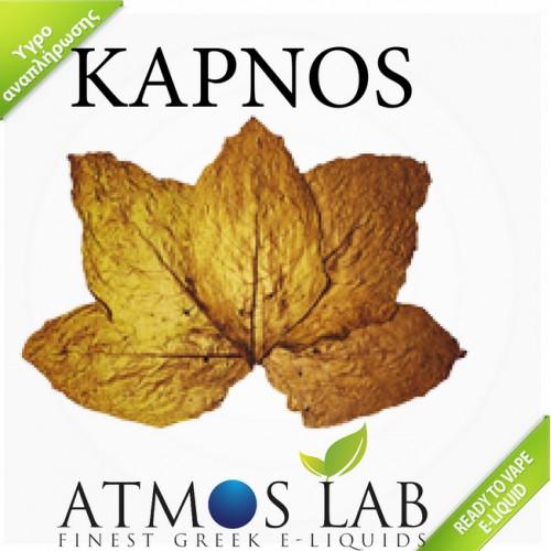 Kapnos Atmos lab E-liquid Καπνος 10ml