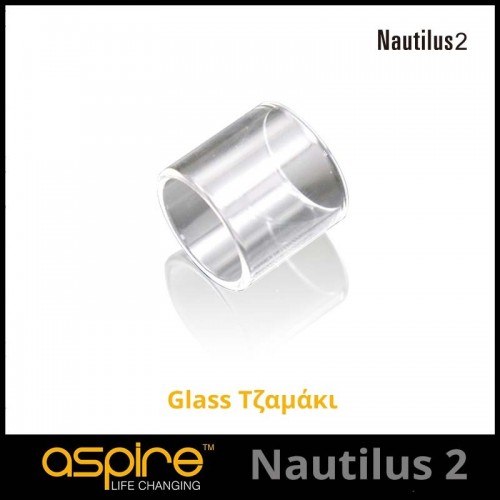 Aspire Nautilus 2 Glass Τζαμάκι