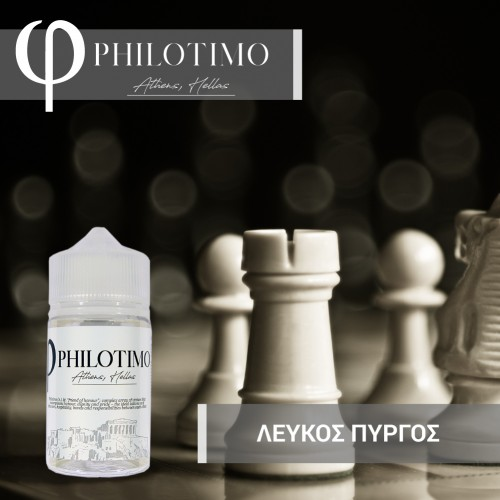 Leukos Pyrgos Philotimo Shake & Vape 30/60ml