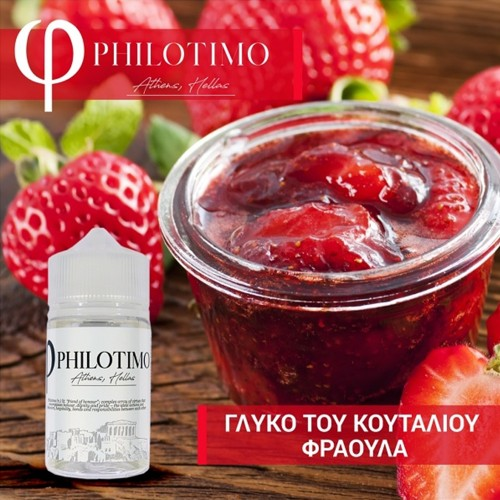 Strawberry Spoon Sweet - Γλυκο Κουταλιου Φραουλα Philotimo Shake & Vape 30/60ml