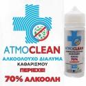 Αλκοολουχο Καθαριστικο 120ml - ATMOS LAB ATMOCLEAN