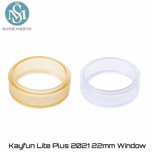 Kayfun Lite [plus] 2021 22mm Window - Ανταλλακτικο Δοχειο