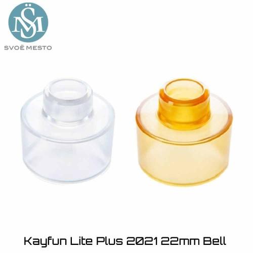 Kayfun Lite [plus] 2021 22mm Bell - Ανταλλακτικο Δοχειο Καμπανα