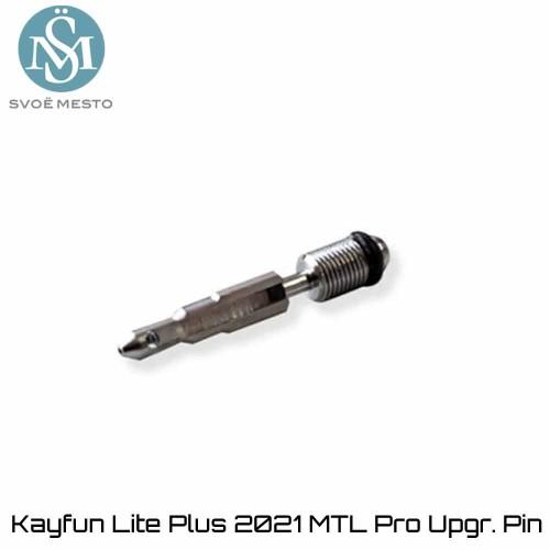 Kayfun Lite [plus] 2021 MTL Pro Upgrade Pin - Εναλλακτικο Airflow Pin