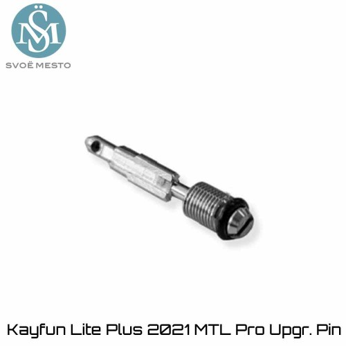 Kayfun Lite [plus] 2021 MTL Pro Upgrade Pin - Εναλλακτικο Airflow Pin